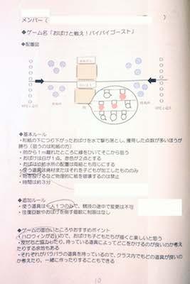 200915shiryo.JPG