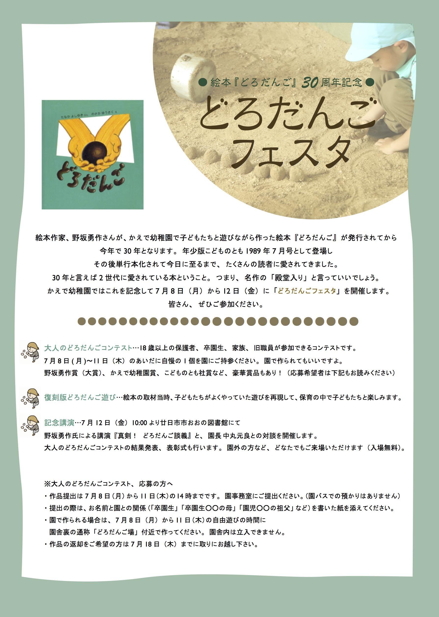 D-フェスタ(裏).jpg