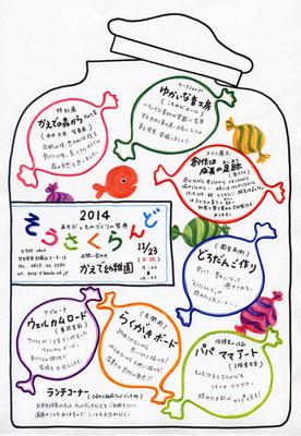 ちらし2014(W600).jpg